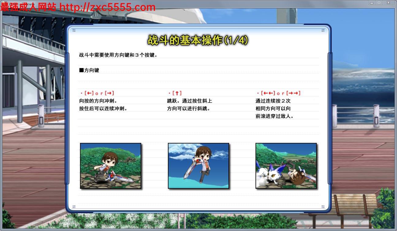 [大型ACT+SLG/汉化/动态]元素勇者学园-Material Brave 完美中文版+全CG存档[FM/百度][[2.6G] 4