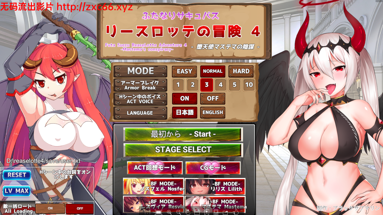 【ACT/全动态/3D】扶她天使蜜思特莉娅的冒险4~堕天使之王的阴谋【800M】